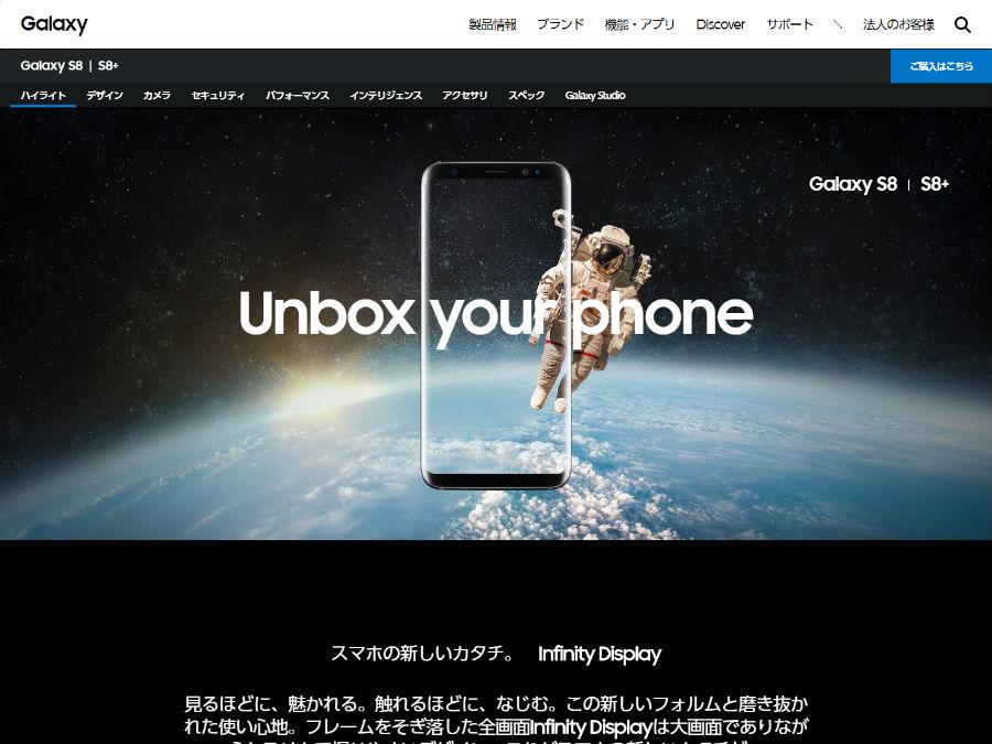 Galaxy S8公式サイト