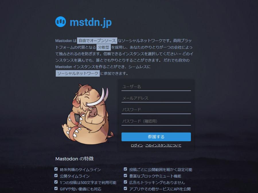 マストドン公式サイト