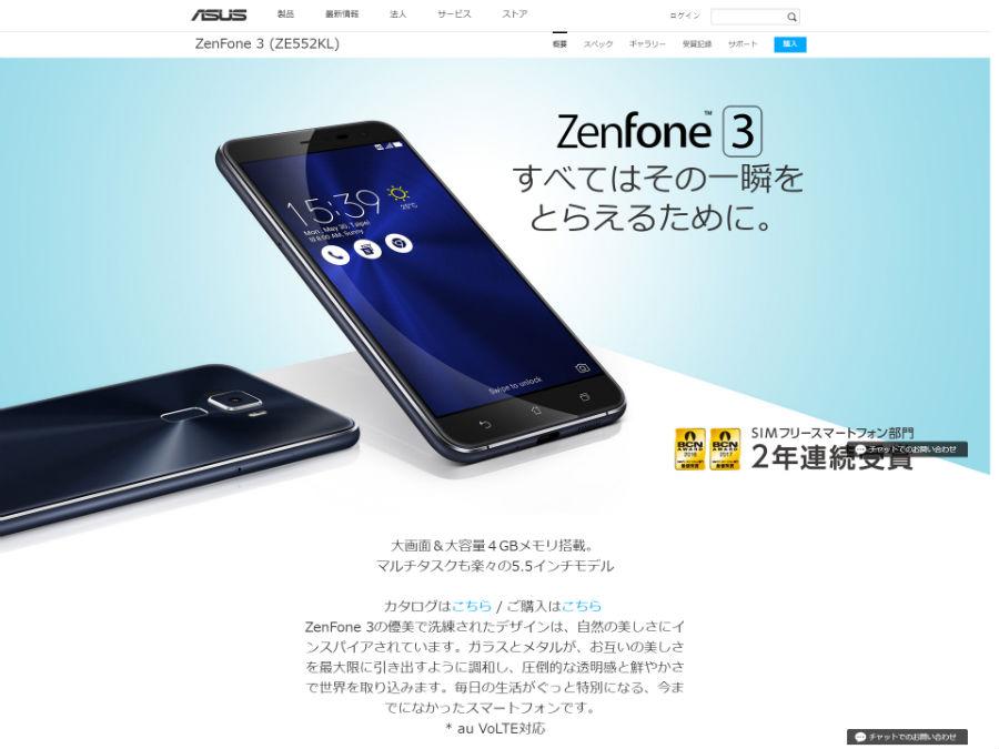 asus-zenfone3