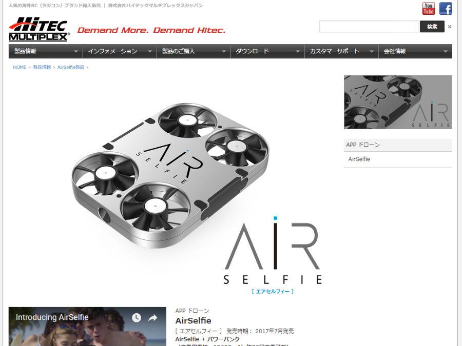 AirSelfie公式サイト