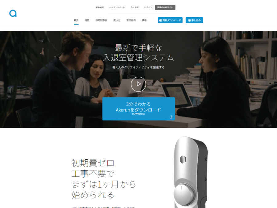 Akerun Pro公式サイト